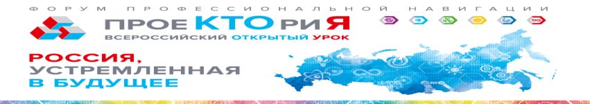 Всероссийские открытые уроки ПРОЕКТОРИЯ